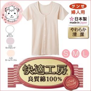 グンゼ 快適工房 婦人 3分袖シャツ GUNZE レディース 三分袖 前あき釦付シャツ S M L 婦人用 女性 肌着 下着 インナー 前開き ボタン付き