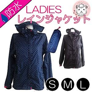 カジメイク レディース レインジャケット 7840 カッパ 合羽 レインコート 収納袋付き 女性用 S/M/L