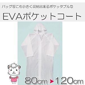 カジメイク EVA ポケットコート 1250 カッパ 合羽 レインコート 大人 子供 80cm/100cm/110cm/120cm
