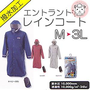 【送料無料】カジメイク エントラント レインコート 7260 男女兼用 カッパ 合羽 レインウェア M/L/LL