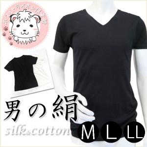 シルク コットン 半袖 Vネック Tシャツ メンズ 絹  綿 下着 インナー シャツ 肌着 男性 紳士 白 黒 しるく プレゼント SILK