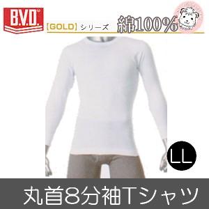 B.V.D. GOLD 丸首 8分袖 Tシャツ G017 LL 下着 肌着 インナー アンダーウェア アンダーシャツ 綿100% コットン