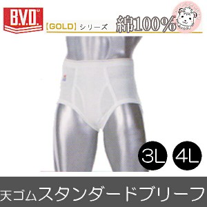 B.V.D. GOLD 天ゴム スタンダード ブリーフ G012 3L 4L 下着 肌着 インナー パンツ 綿100% コットン bvd BVD 大きいサイズ