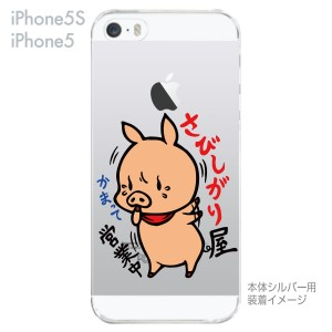【SWEET ROCK TOWN】【iPhone5S】【iPhone5】【iPhone5sケース】【iPhone5ケース】【カバー】【スマホケース】【クリアケース】【アート