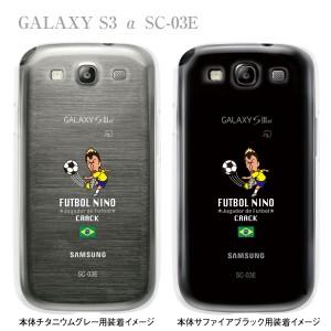 【GALAXY S3  α SC-03E】【ケース】【カバー】【スマホケース】【クリアケース】【サッカー】【ブラジル】 10-sc03e-fca-bz03