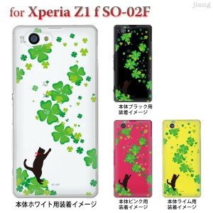 【Xperia Z1 f  SO-02F 】【SO-02F ケース】【カバー】【スマホケース】【クリアケース】【クリアーアーツ】【クローバーとネコ】 22-so
