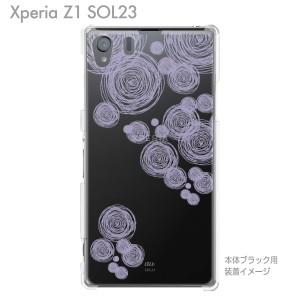 【Xperia Z1 SOL23】【sol23】【au】【ケース】【カバー】【スマホケース】【スマートフォン】【クリアケース】【クリアーアーツ】 21-s