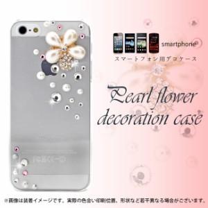 スマホケース スマホカバー 携帯カバー アンドロイド 真珠風花デコ その他 Nexus 5X Huawei Ascend D2 HW-03E Huawei Ascend HW-01E PRAD