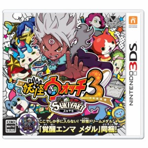 妖怪ウォッチ3 スキヤキ 【ニンテンドー】【3DS】【ソフト】【新品】【新品ゲーム】 CTR-P-ALZJ