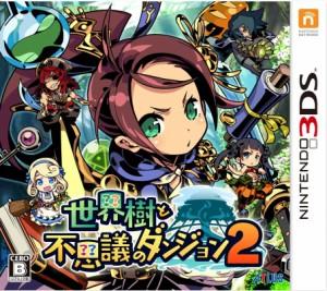 世界樹と不思議のダンジョン2 【中古】 3DS ソフト CTR-P-BD5J / 中古 ゲーム
