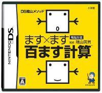 ます×ます百ます計算(DS陰山メソッド電脳反復) DS ソフト NTR-P-AIZJ / 中古 ゲーム