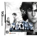 野獣刑事 東京同時多発テロを鎮圧せよ! DS ソフト NTR-P-YJUJ / 中古 ゲーム