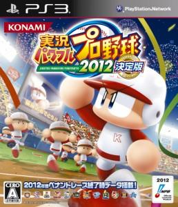 実況パワフルプロ野球2012 決定版 PS3 ソフト BLJM-60564 / 中古 ゲーム