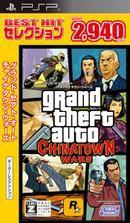 グランドセフトオート チャイナタウンウォーズ 『廉価版』 (CERO区分_Z) PSP ソフト ULJM-05804 / 中古 ゲーム