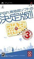 みんなの地図3 PSP ソフト ULJS-00139 / 中古 ゲーム