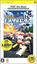 サルゲッチュ ピポサルレーサー 『廉価版』 PSP ソフト UCJS-18016 / 中古 ゲーム