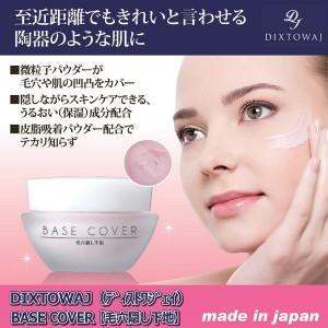 化粧下地 DIXTOWAJ(ディストワジェイ) BASE COVER ベースメイク カバー 化粧品