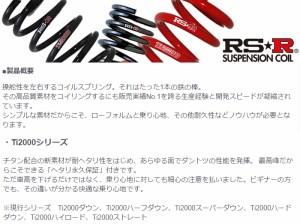 RS-R Ti2000ダウンサスペンション ホンダ N BOX カスタム 4WD車 JF2用 1台分 H405TD