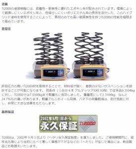 RS-R Ti2000 ハーフダウンサスペンション マツダ CX-5 FF KF2P用 1台分 M502THD