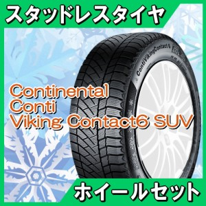 AUDI A6 ALL-ROAD用 コンチネンタル Conti Viking Contact6 SUV 235/55R18とホイール4本セット 【a6all-2355518stlbset】