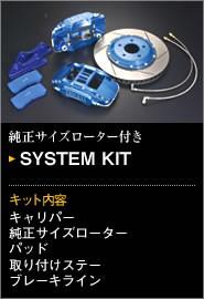 ENDLESS 6POT CALIPER SYSTEM KIT 日産 スカイライン(純正brembo装着車) CPV35用(EC6TCPV35)