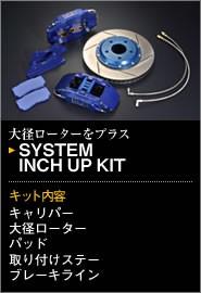 ENDLESS チビ6 CALIPER SYSTEM INCH UP KIT 日産 ステージア(MC後・ターボ) WGC34用