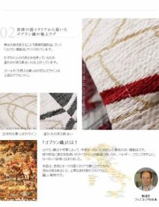 ラグ おしゃれ 200×250cm イタリア製 ゴブラン織 ラグカーペット 長方形