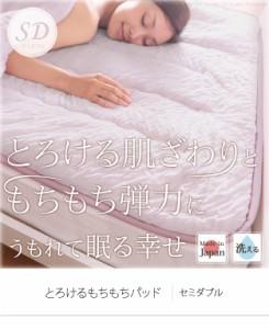 敷きパッド セミダブル 洗える とろけるもちもちパッド 日本製