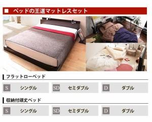 収納付きベッド ダブルサイズ+国産洗える布団4点セット 敷布団でも使えるフラットストレージベッド ダブル