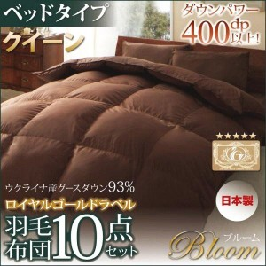 羽毛布団セット クイーン ベッドタイプ ロイヤルゴールドラベル 日本製ウクライナ産グースダウン93% クイーン