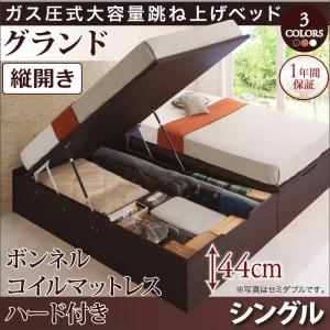 ガス圧式跳ね上げ収納ベッド シングルベッド マットレス付き ボンネルコイル(ハード) 縦開き/深さグランド