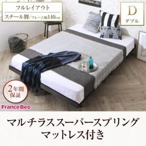 ベッド ダブルベッド マットレス付き マルチラススーパースプリング スチール脚タイプ フレーム幅140:フルレイアウト ダブル