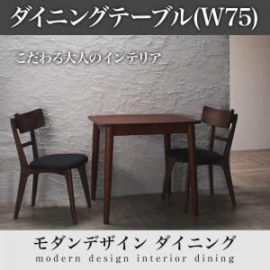 ダイニングテーブル 幅75cm モダンデザインダイニングテーブル おしゃれ