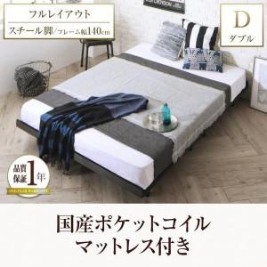 ベッド ダブルベッド マットレス付き 国産ポケットコイル スチール脚タイプ フレーム幅140:フルレイアウト ダブル
