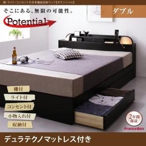 ダブルベッド 収納付きベッド デュラテクノマットレス付き 棚・ライト・コンセント付き収納ベッド ダブル