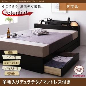 ダブルベッド 収納付きベッド 羊毛入りデュラテクノマットレス付き 棚・ライト・コンセント付き収納ベッド ダブル
