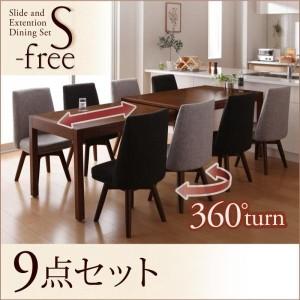 ダイニングテーブルセット 8人掛け 9点セット(テーブル幅135-235+チェア8脚) スライド伸縮テーブルダイニングセット おしゃれ 8人用