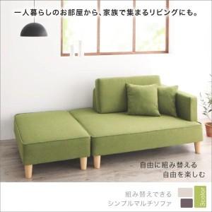 ソファーベッド シングル 組み替えできるマルチソファー 2人掛け ソファーベッド