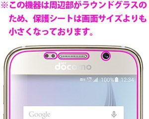 Galaxy S6 自然に付いてしまうスリ傷を修復!保護フィルム キズ自己修復 (前面のみ) 【PDA工房】