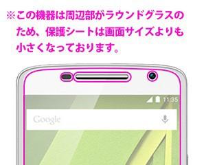Motorola Moto X Play のぞき見防止保護フィルム Privacy Shield 【PDA工房】
