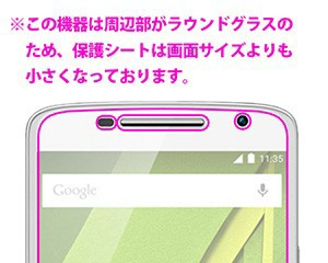 Motorola Moto X Play 特殊素材で衝撃を吸収!保護フィルム 衝撃吸収【光沢】 【PDA工房】