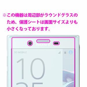 防気泡・防指紋!反射低減保護フィルム【3枚セット】 『Perfect Shield Xperia X Compact SO-02J (前面のみ)』  【PDA工房】