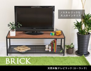 テレビ台 テレビボード TVボード 天然木/アイアン