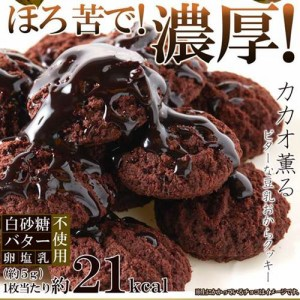 大人の豆乳おからクッキーリッチカカオ1000g 国産大豆使用!カカオ分22%配合でほろ苦い☆豆乳おからクッキー