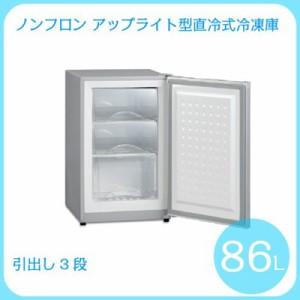 フリーザー 大型冷凍庫 アップライト型 86L 引き出し 3段 前開き