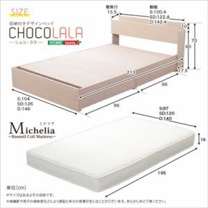 収納付きベッド スペースを有効活用できる収納付きデザインベッドダブルサイズ マットレス付(ロール梱包のボンネルコイルマットレス付き