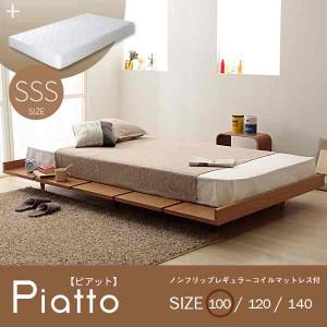 北欧調ベッド マットレスセット ノンフリップレギュラーマットレス付 シンプル(100/SSS80サイズ)