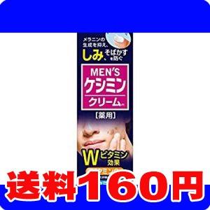 [ネコポスで送料160円]メンズケシミンクリーム 20g