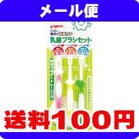 [メール便で送料100円] ピジョン 親子で乳歯ケア 乳歯ブラシセット