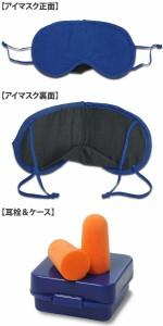 安眠グッズ アイマスク&耳栓2点セット  旅行や出張の移動中に最適です! 安眠 疲れ目 遮音 旅行用品